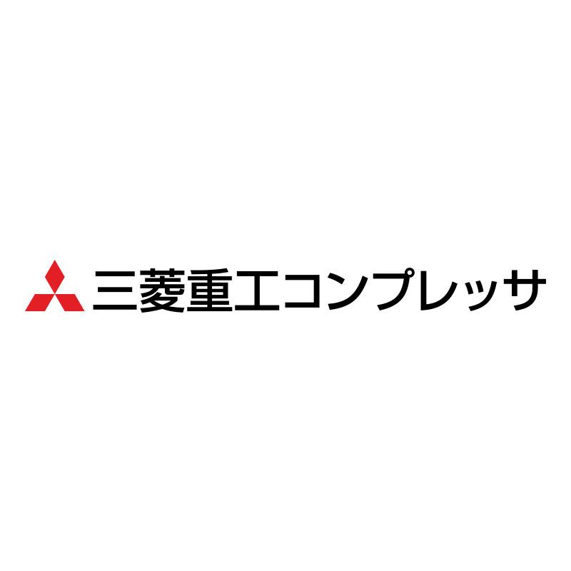 三菱重工コンプレッサ株式会社 様